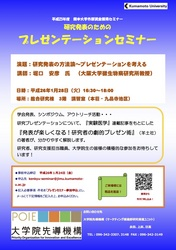 seminar_140128.jpg
